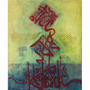 "Haissam Chamloni ""Lettre de lustre"" - 2020"