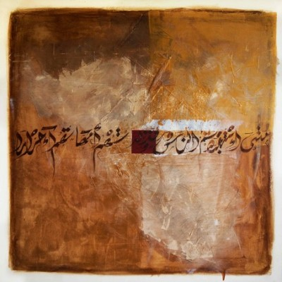 "Abdellatif Moustad - ""Amour"" - 2013 - VENDU"